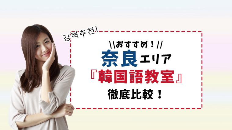 奈良エリアのおすすめ韓国語教室8選【通いやすさ・サポート・質で比較】