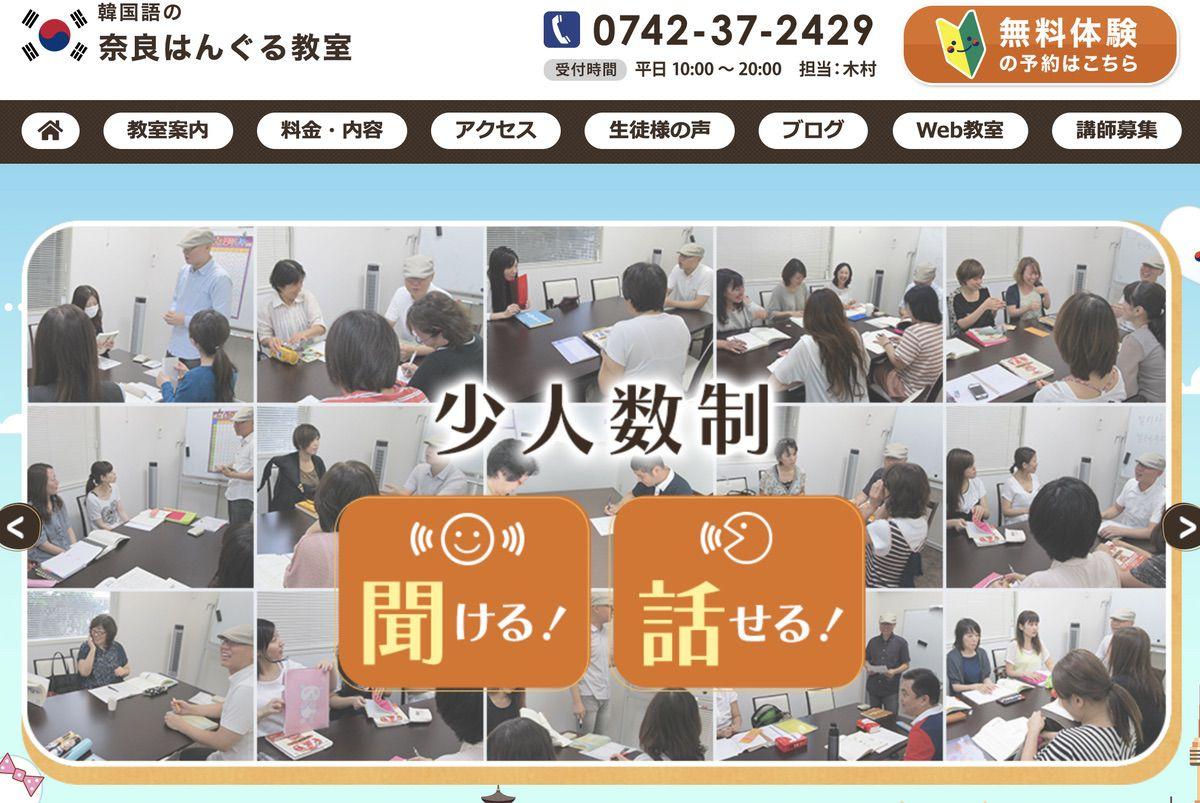 奈良はんぐる教室