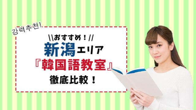 新潟エリアのおすすめ韓国語教室【通いやすさ・サポート・質で比較】