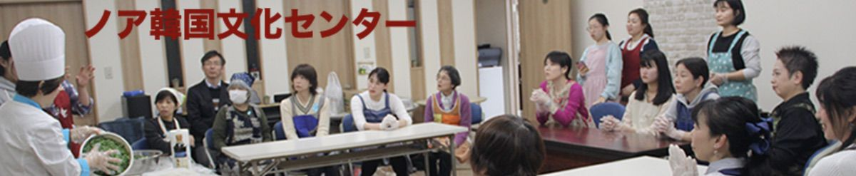 奈良韓国文化センター・ノア外国語教室