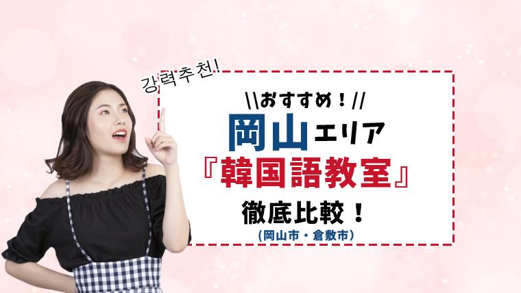 岡山エリアのおすすめ韓国語教室7選【倉敷もセットで紹介】