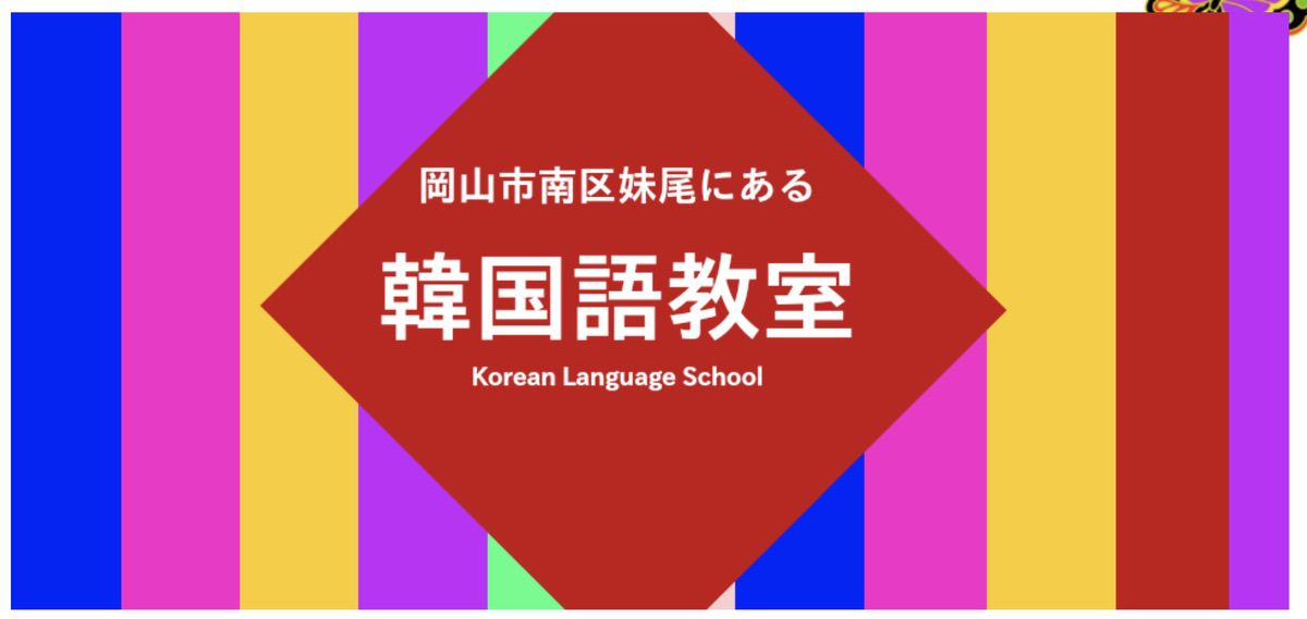 韓国語教室 - 岡山ニューライフ教会