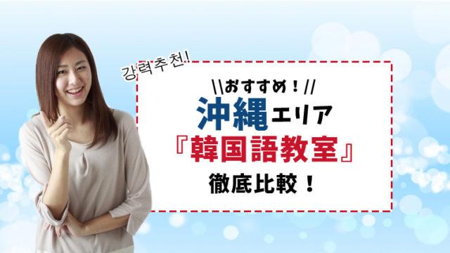 沖縄のおすすめ韓国語教室8選【通いやすさ・サポート・質で比較】