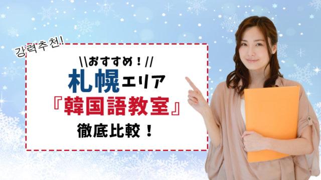 札幌(北海道)のおすすめ韓国語教室8選【通いやすさ・サポート・質で比較】