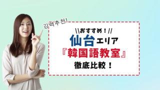仙台(宮城)のおすすめ韓国語教室8選【通いやすさ・サポート・質で比較】