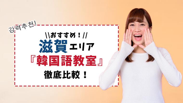 滋賀エリアのおすすめの韓国語教室5選【通いやすさ・サポート・質で比較】