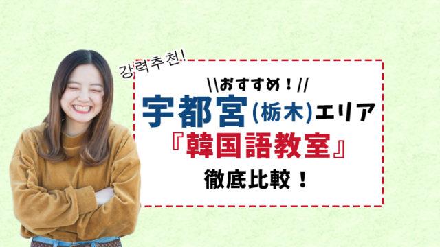 宇都宮(栃木)でおすすめの韓国語教室徹底比較【8選】
