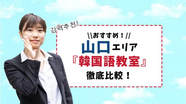 山口(山口市・下関市・防府市etc…)のおすすめ韓国語教室【8選】