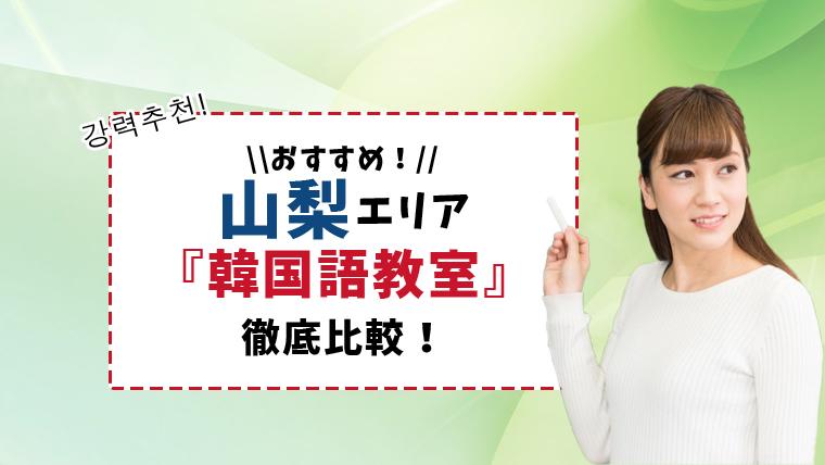 山梨のおすすめ韓国語教室6選【通いやすさ・質・サポートで比較】