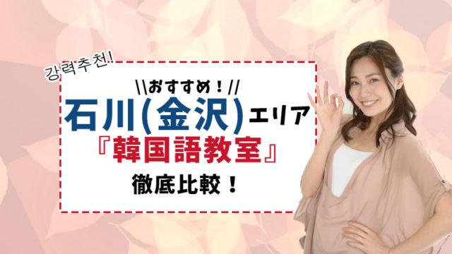 石川(金沢)の韓国語教室4選【比較して一覧で紹介】