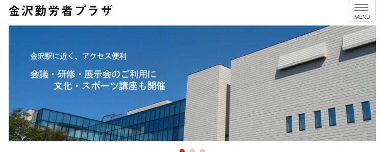 金沢勤労者プラザ韓国語講座