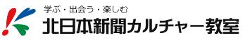 北日本新聞カルチャー教室韓国語講座