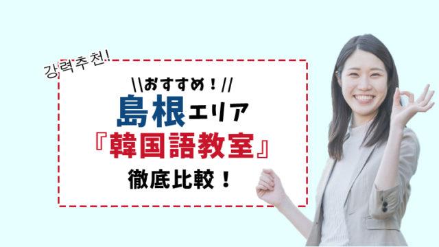 島根(松江・出雲)で韓国語が学べる教室・スクール・講座【4選】