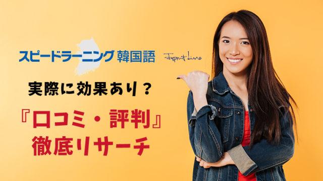 スピードラーニング韓国語って効果あり?【口コミを徹底検証】