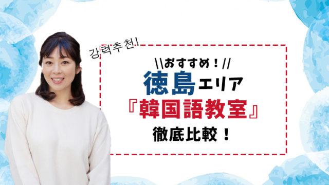 徳島で韓国語が学べる教室・スクール・講座【3選】