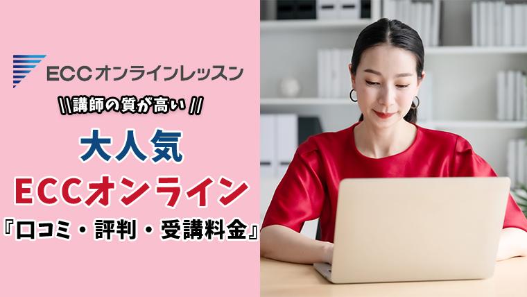 ECCオンライン韓国語の特徴・受講料金・口コミを徹底調査