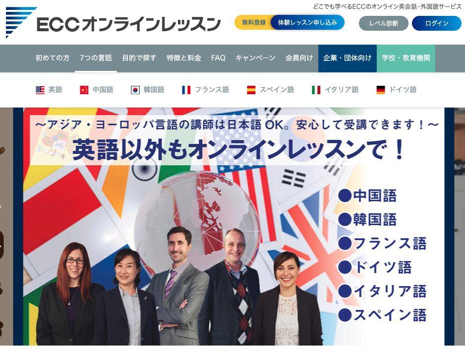 ECCオンライン韓国語の3つの特徴