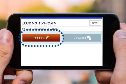 ECCオンライン韓国語のレッスン時間と予習
