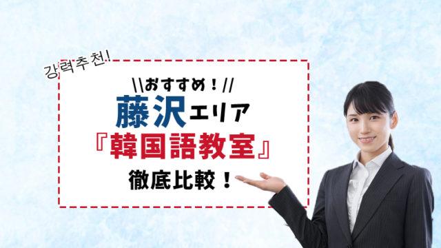 藤沢のおすすめ韓国語教室8選【通いやすさ・質・サポートで比較】