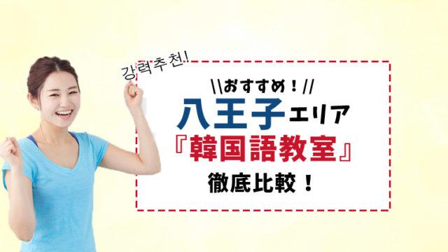 八王子のおすすめ韓国語教室8選【通いやすさ・質・サポートで比較】
