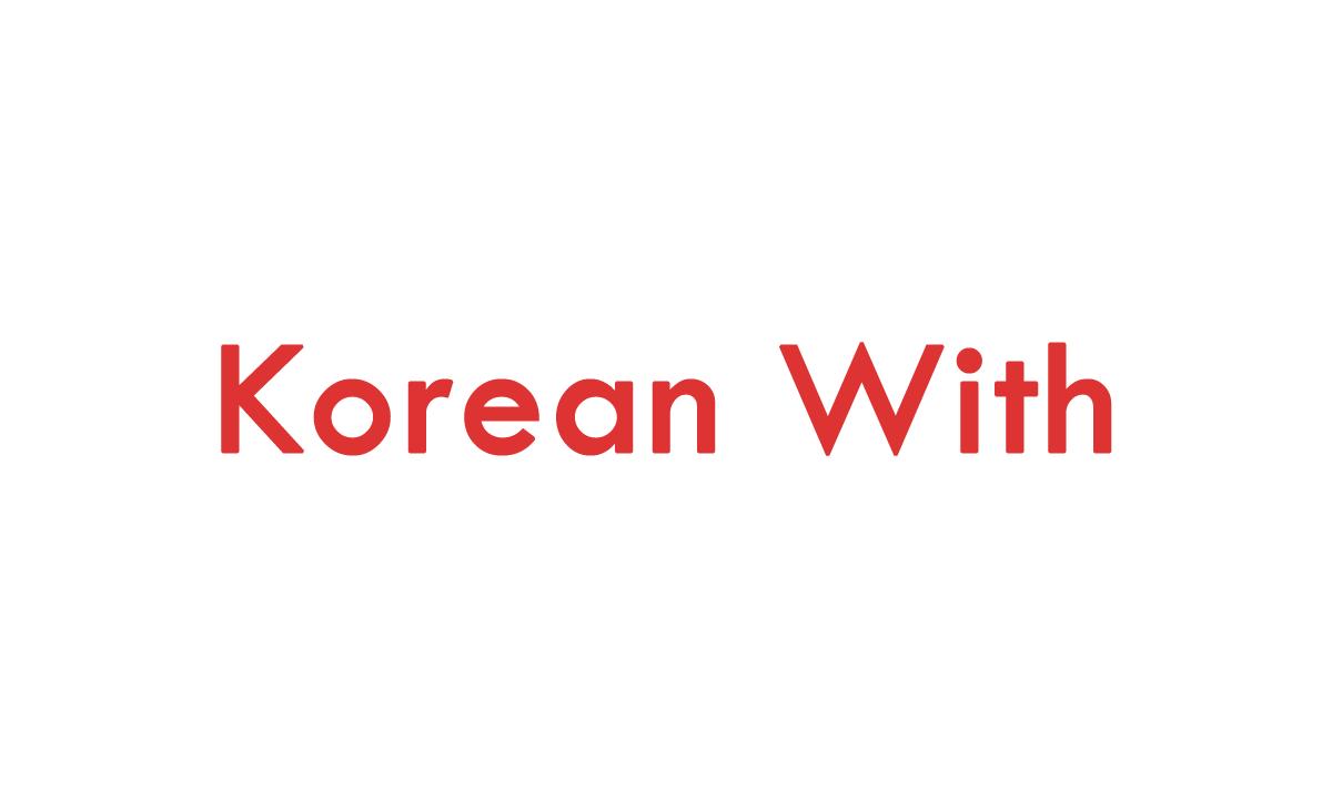 Korean Withとは?