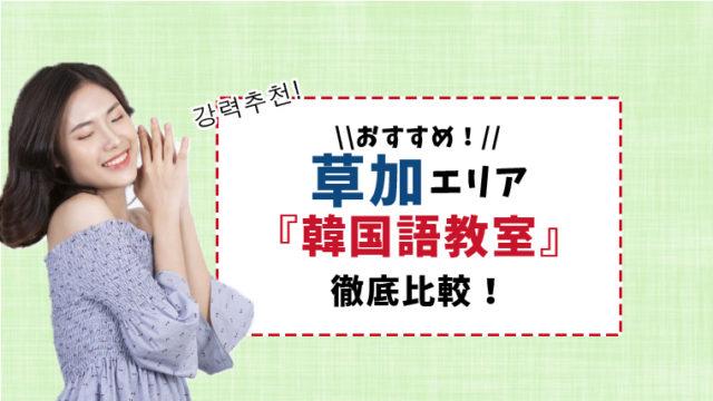 草加のおすすめ韓国語教室5選【編集部が徹底比較してまとめ】