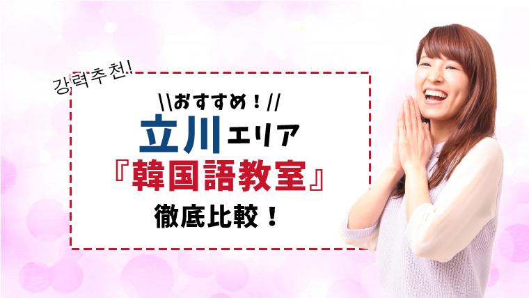 立川のおすすめ韓国語教室7選【通いやすい・サポート・質で比較!】