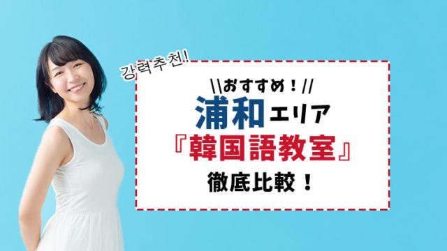 浦和のおすすめ韓国語教室6選【通いやすさ・受講料金等で徹底比較】