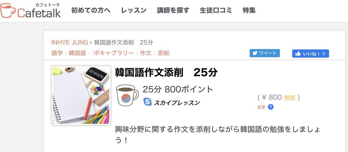 Cafetalk(韓国語作文添削25分)
