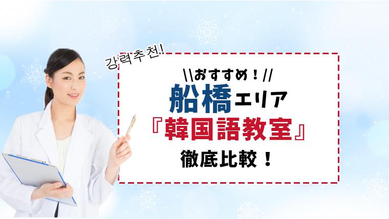 船橋エリアのおすすめ韓国語教室【特徴・受講料金・通いやすさで比較】