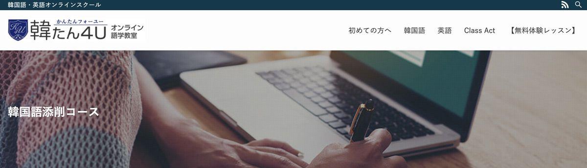 韓たん4U(韓国語添削コース)
