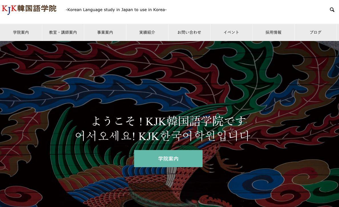 KJK韓国語学院