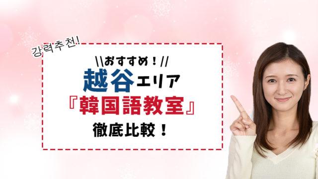 越谷周辺のおすすめ韓国語教室5選【受講料金・通いやすさで比較】