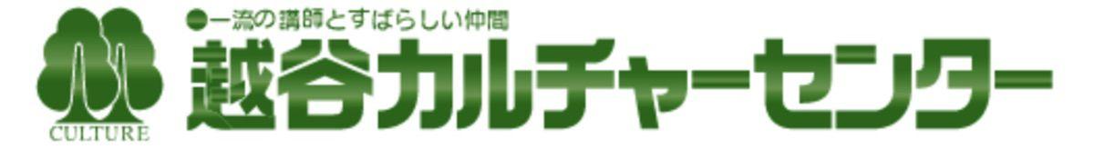 越谷カルチャーセンター韓国語レッスン