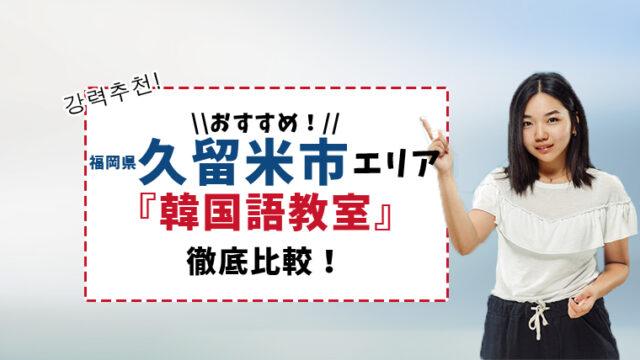 福岡県久留米市のおすすめ韓国語教室を徹底調査【6選】