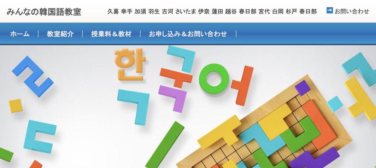 みんなの韓国語教室