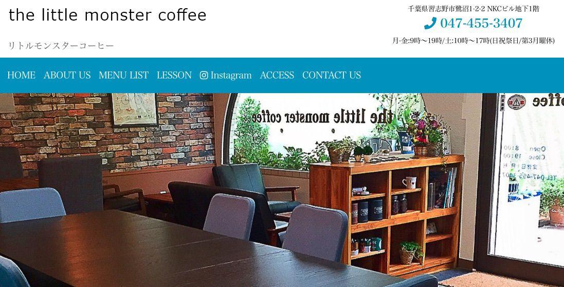 隠れ家カフェ「ザリトルモンスターコーヒー」