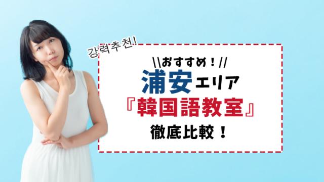 浦安市のおすすめ韓国語教室【通いやすさ・サポート・充実度で比較】