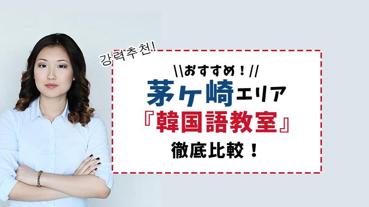 茅ヶ崎周辺の韓国語教室まとめ・おすすめ比較【6選】
