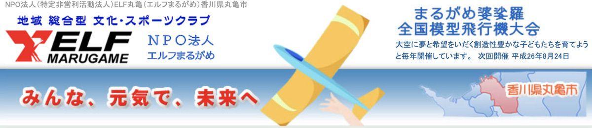 ELF丸亀 韓国語教室(香川県丸亀市)