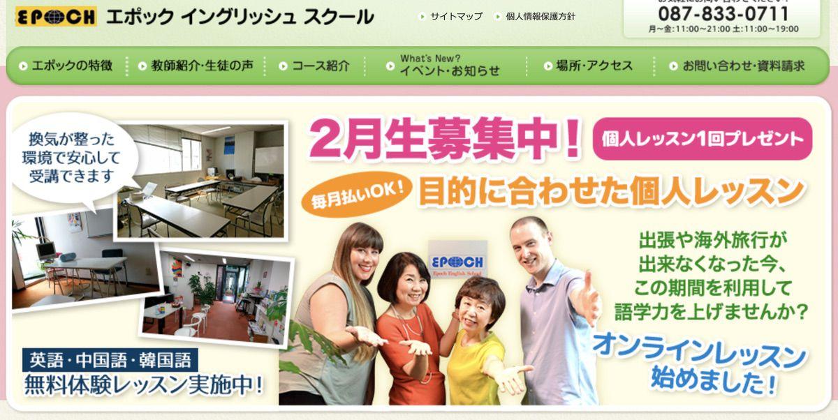 エポックイングリッシュスクール(香川県高松市)