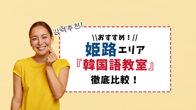 姫路市の韓国語教室を受講料金・通いやすさで徹底比較【おすすめ7選】