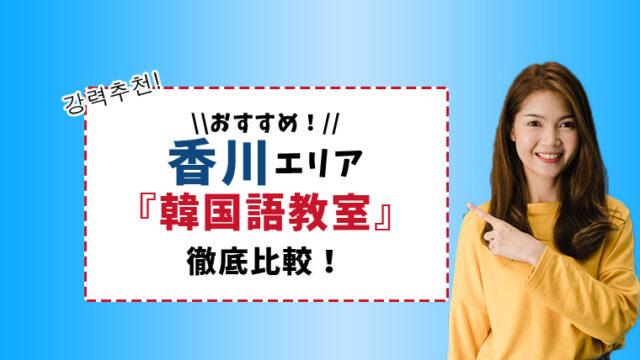 香川の韓国語教室徹底比較【おすすめ8選】