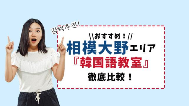 相模大野周辺のおすすめ韓国語教室・通いやすさや料金で比較【6選】