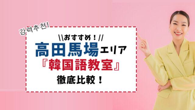 高田馬場エリアで通いやすいおすすめな韓国語教室【5選】