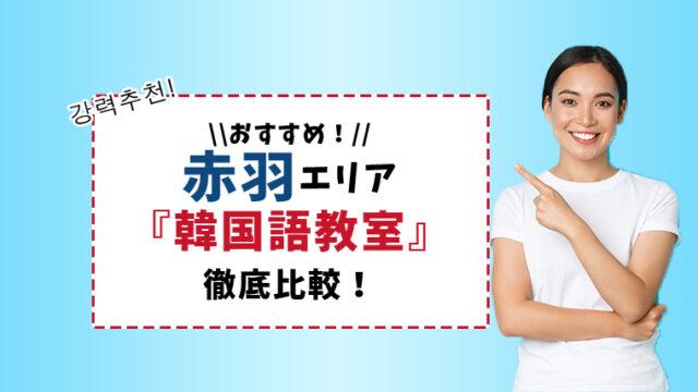赤羽駅周辺のおすすめ韓国語教室徹底比較【5選】