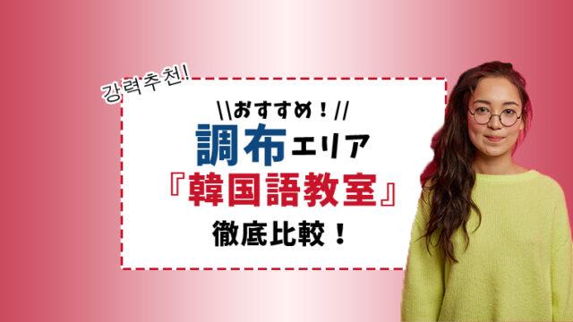 調布周辺で通えるおすすめ韓国語教室を特徴踏まえて紹介【7選】