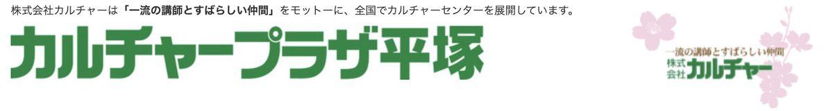 カルチャープラザ平塚