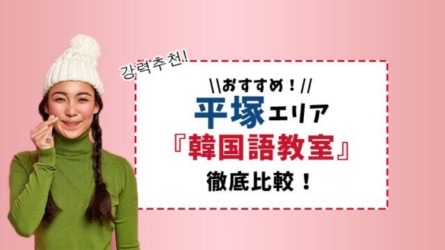 平塚周辺のおすすめ韓国語教室を料金・講師・質などで比較【6選】