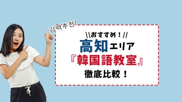 高知県の韓国語教室を徹底比較【おすすめ6選】